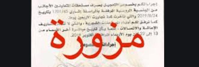 """""""وزارة الصحة"""" تحذر المغاربة من تداول وثيقة مزورة"""